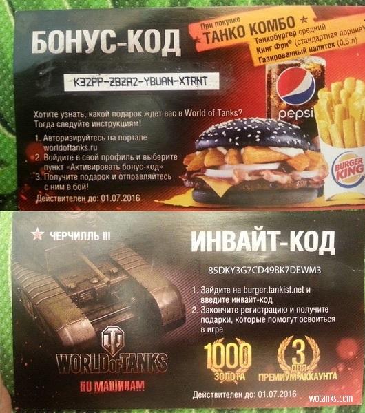 Картинки: бонус код и инвайт код на мир танков бесплатно (картинки) в чебоксарах