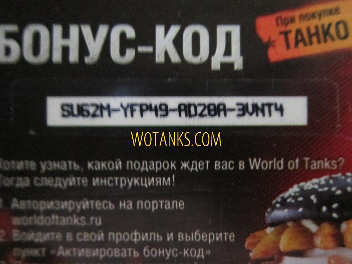 Действующий инвайт код на ворлд оф танк - 8c