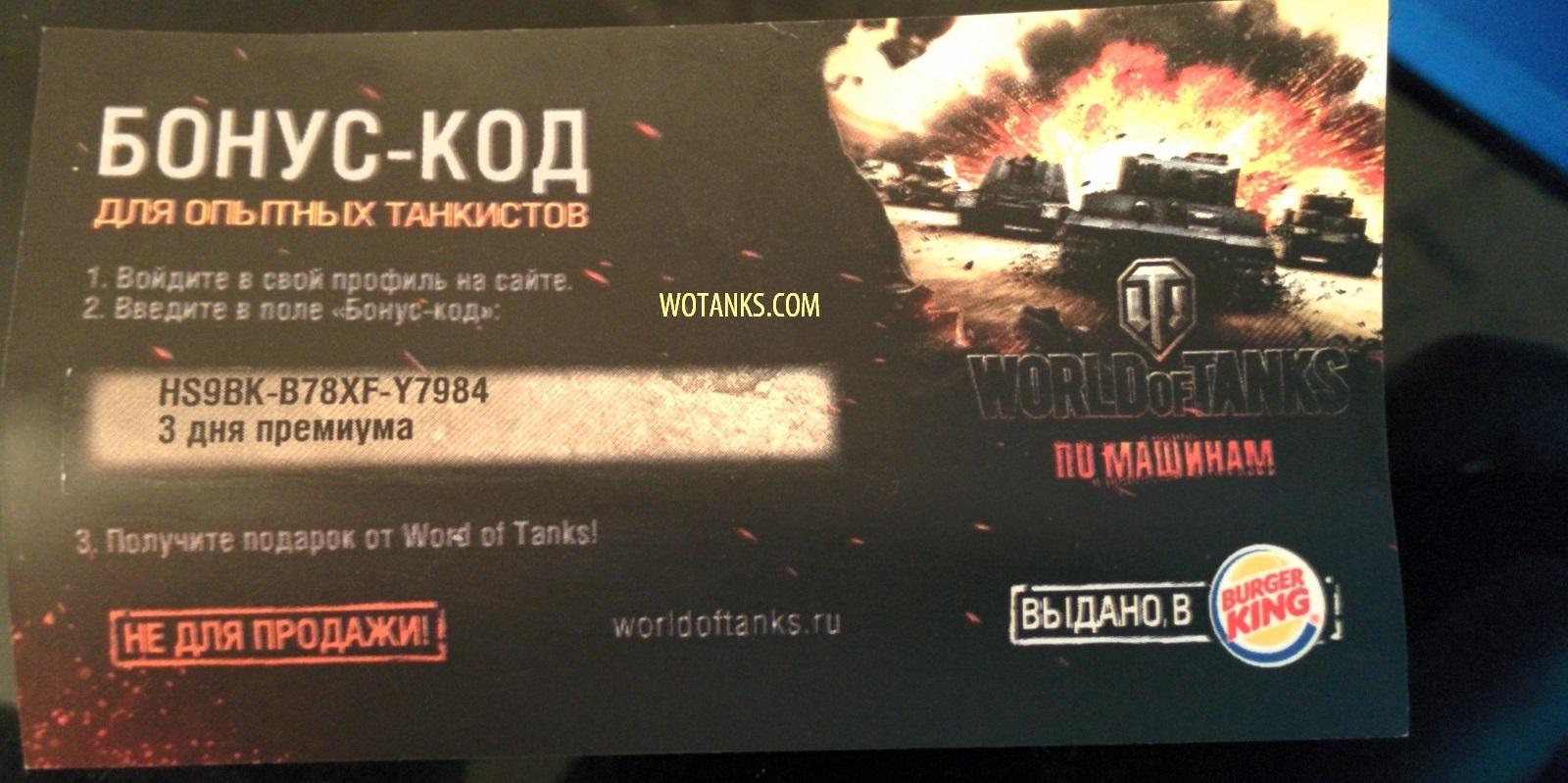 Бонус Код Для World Of Tanks Vk
