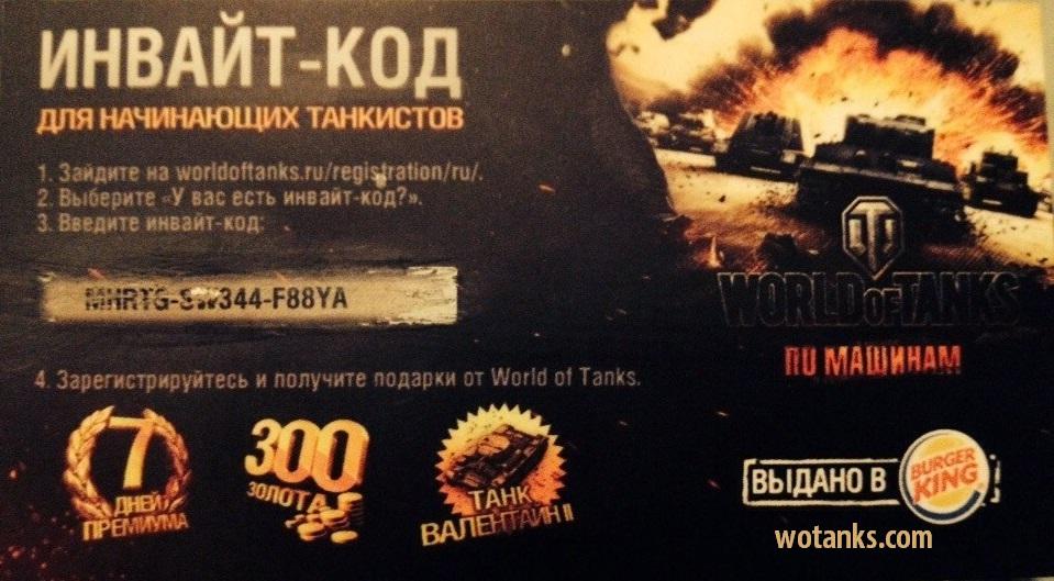 Халявные бонус коды на World of Tanks