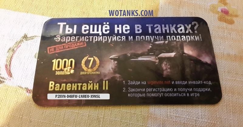 Название: бесплатный код для wot на танк.jpg Просмотров: 2653  Размер: 130.4 Кб