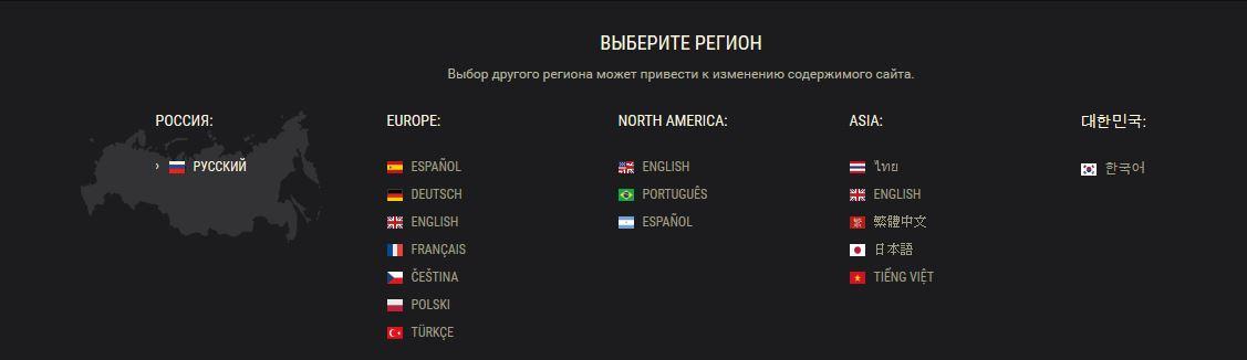 Название: Регионы World of Tanks.JPG Просмотров: 1489  Размер: 30.1 Кб
