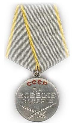 Название: medal_za_boevye_zaslugi.jpg Просмотров: 160  Размер: 54.0 Кб