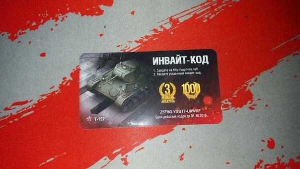 Название: bonus-code-wot-10-4.jpg Просмотров: 245400  Размер: 59.9 Кб