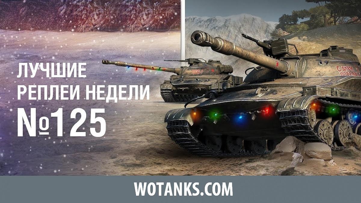 Нажмите на изображение для увеличения.  Название:lrn-wot-125.jpg Просмотров:241 Размер:312.2 Кб ID:1209