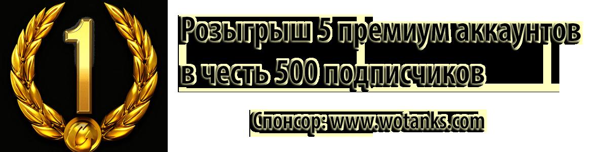 Название: +wotankscom2.png Просмотров: 792  Размер: 299.0 Кб