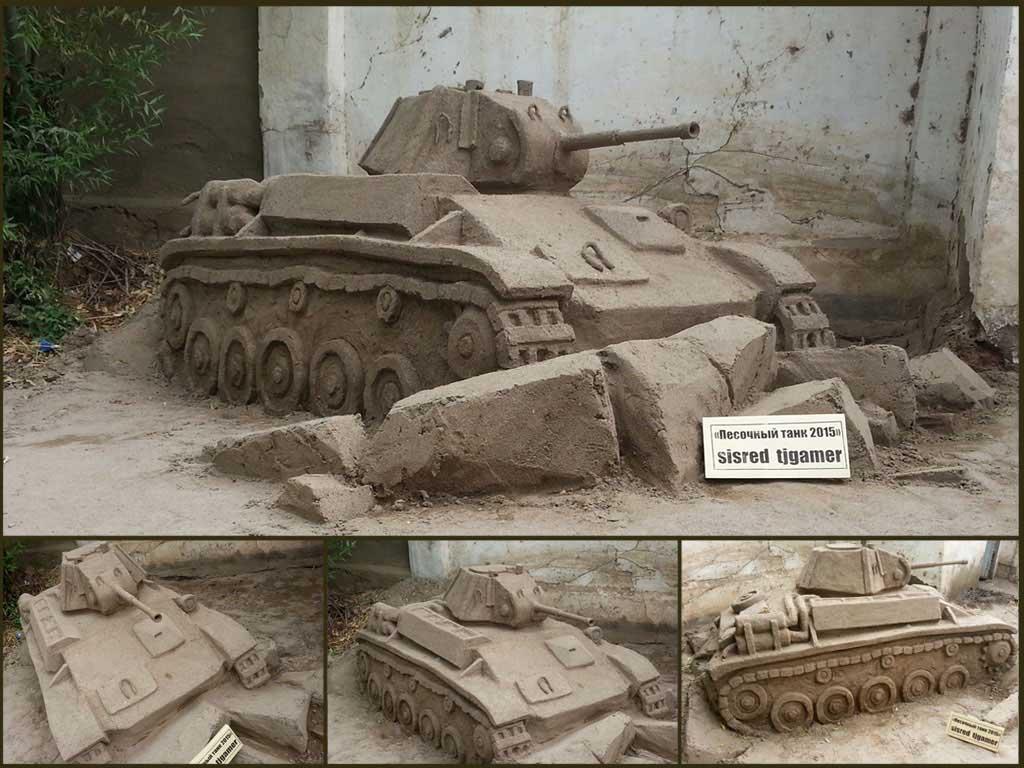 Название: sand-tank-wot-5.jpg Просмотров: 478  Размер: 121.3 Кб