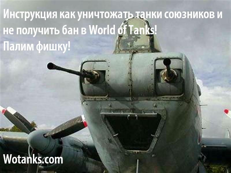 Название: Радостный танк.jpg Просмотров: 1395  Размер: 98.4 Кб
