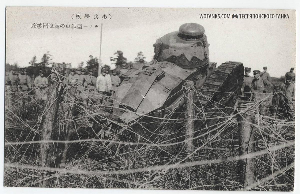 Нажмите на изображение для увеличения.  Название:japan-tank-history-test.jpg Просмотров:774 Размер:392.6 Кб ID:342
