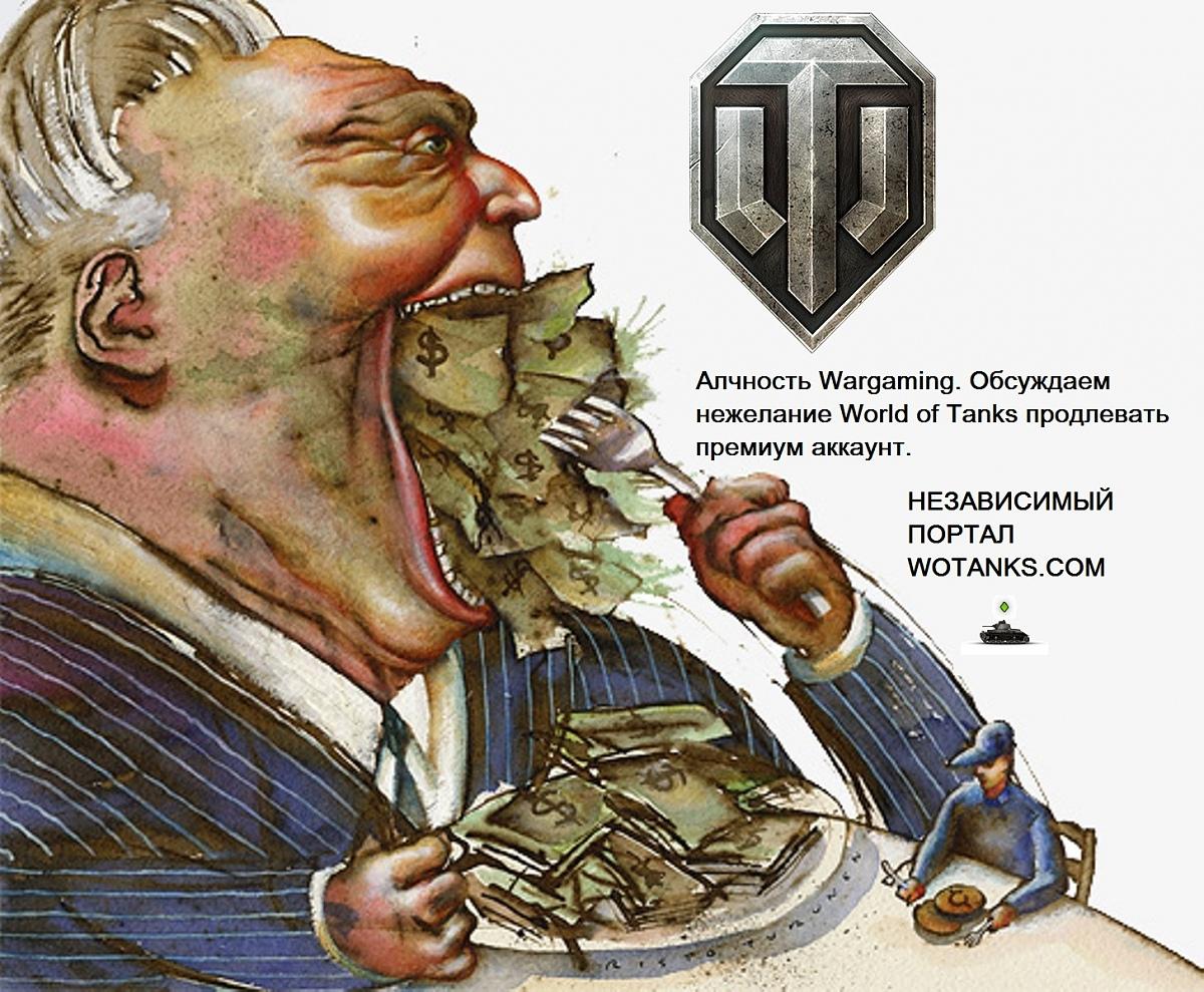 Нажмите на изображение для увеличения.  Название:алчность Wargaming.jpg Просмотров:1940 Размер:469.6 Кб ID:533