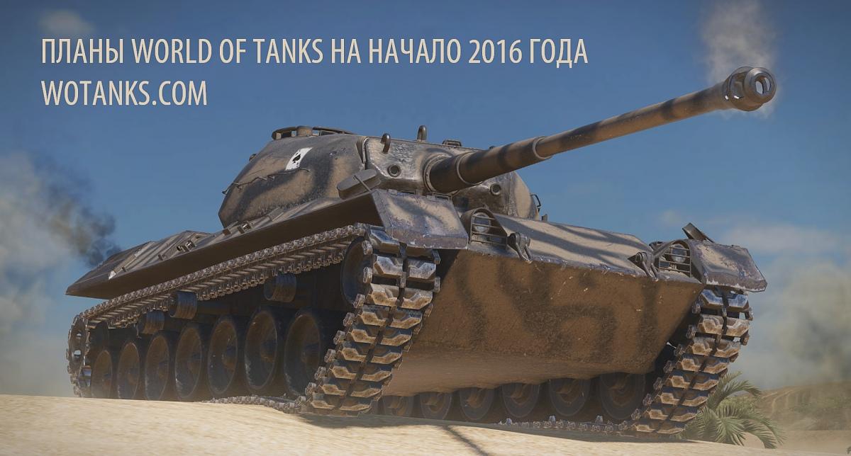 Нажмите на изображение для увеличения.  Название:планы World of Tanks на начало 2016 года.jpg Просмотров:488 Размер:402.9 Кб ID:704