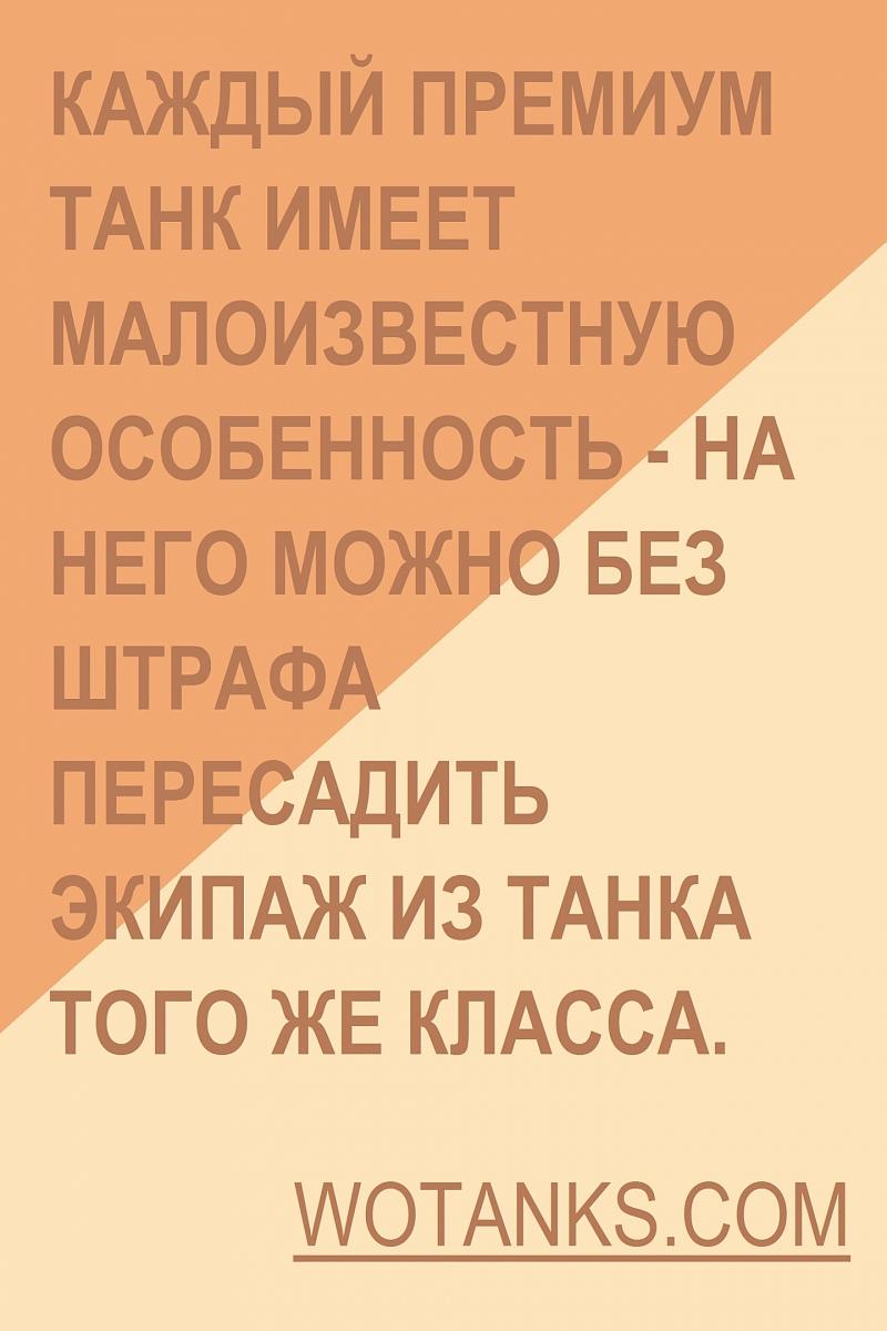 Нажмите на изображение для увеличения.  Название:wotanks-fraza.jpg Просмотров:192 Размер:348.3 Кб ID:1193