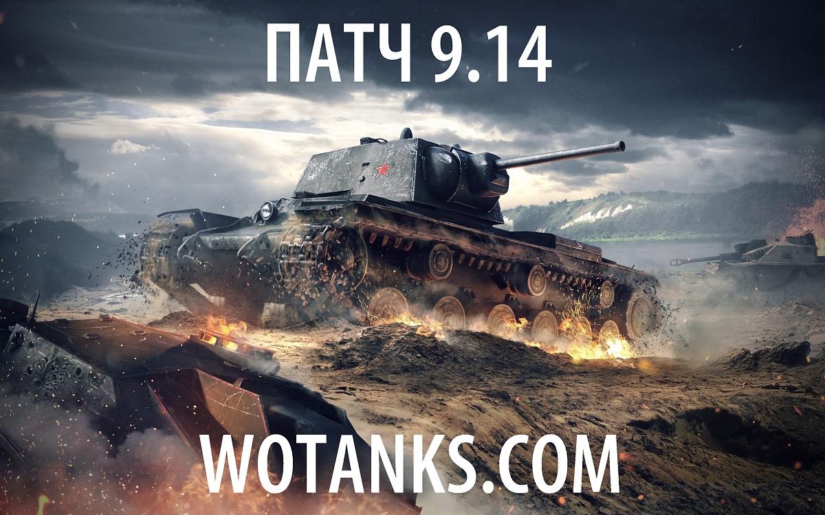 Нажмите на изображение для увеличения.  Название:patch-9.14-wot.jpg Просмотров:2232 Размер:2.42 Мб ID:618