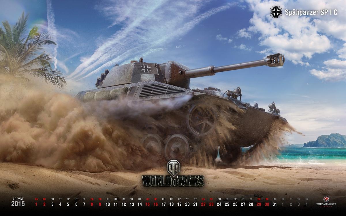 Нажмите на изображение для увеличения.  Название:wot_wallpaperaugust2015_r_2560x1600_ru.jpg Просмотров:442 Размер:1.00 Мб ID:70