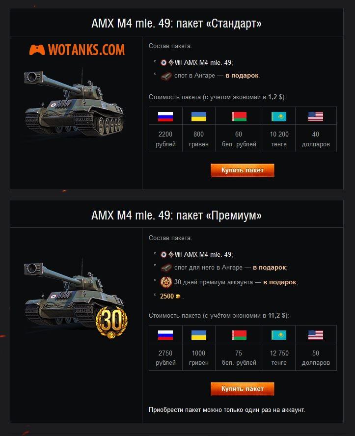 Название: mle-49-amx-4-tank.JPG Просмотров: 511  Размер: 120.1 Кб