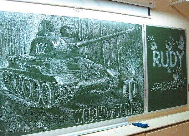 Название: танк мелом.jpg Просмотров: 763  Размер: 80.7 Кб