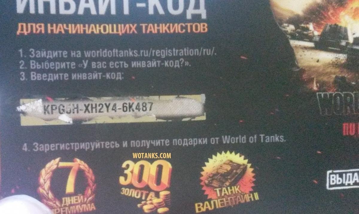 Нажмите на изображение для увеличения.  Название:прем код для ворлд оф танк.jpg Просмотров:633 Размер:320.0 Кб ID:660
