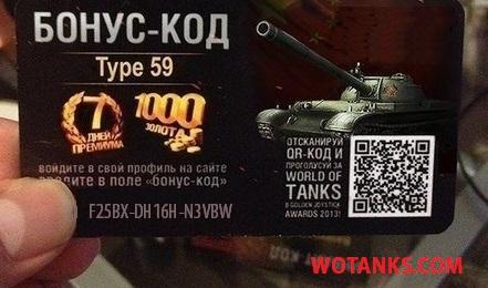 Название: премиум бонус код на type 59.jpg Просмотров: 2719  Размер: 52.4 Кб